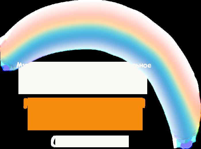 МБДОУ № 26 г.Армавир