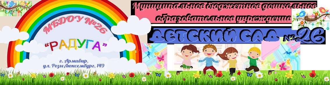 Детский сад № 26